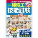 2018年公表問題版 一種電工技能試験 DVD付き / オーム社  〔本〕