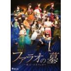 モーニング娘。'18 / 演劇女子部「ファラオの墓 〜蛇王・スネフェル〜」  〔DVD〕