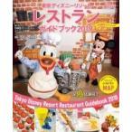 東京ディズニーリゾート レストランガイドブック 2019 35周年スペシャル My Tokyo Disney Resort / ディズニーファン