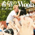 ファンキー加藤 / 希望のWooh 【初回限定盤】(+DVD)  〔CD Maxi〕