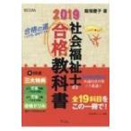 社会福祉士の合格教科書 2019 合格シリーズ / 飯塚慶子  〔本〕