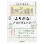 スラスラ読めるJavaScriptふりがなプログラミング / 及川卓也  〔本〕