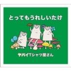 ヤバイTシャツ屋さん / とってもうれしいたけ 【初回限定盤】(+DVD)  〔CD Maxi〕