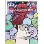 ヤバイTシャツ屋さん / Tank-top of the DVD II  〔DVD〕