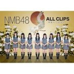 NMB48 / NMB48 ALL CLIPS -黒髮から欲望まで-【DVD5枚組】  〔DVD〕