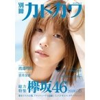 別冊カドカワ 総力特集 欅坂46 20180703 / 欅坂46  〔ムック〕