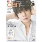 TVガイドdan vol.19 東京ニュースMOOK / 雑誌  〔ムック〕