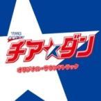 TV サントラ / TBS系 金曜ドラマ チア☆ダン オリジナル・サウンドトラック 国内盤 〔CD〕 UZCL2141