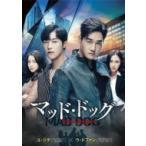 マッド・ドッグ〜失われた愛を求めて〜DVD-BOX1(5枚組)  〔DVD〕