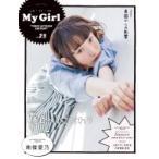 """別冊CD & DLでーた My Girl vol.23 """"VOICE ACTRESS EDITION"""" カドカワエンタメムック / 雑誌  〔ムック〕"""