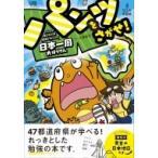 パンツをさがせ   - パンツがぬげちゃった怪獣パルゴンの日本一周大ぼうけん -  ワニの学習本