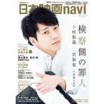 日本映画navi vol.76 日工ムック / 雑誌  〔ムック〕