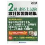 2級建築士試験 設計製図課題集 2018(平成30年度版) / 総合資格学院  〔本〕