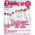 ダンススクエア Vol.26 HINODE MOOK / 雑誌  〔ムック〕