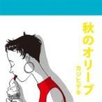 カジヒデキ / 秋のオリーブ  〔CD〕