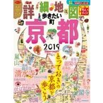 詳細地図で歩きたい町 京都2019 ちいサイズ JTBのMOOK / 雑誌  〔ムック〕