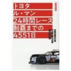 トヨタ ル・マン24時間レース制覇までの4551日 負け続けの組織を勝利へ導く指揮官のトヨタ・ウェイ / 世良耕