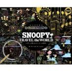 SNOOPY TRAVEL the WORLD  大人のためのヒーリングスクラッチアート