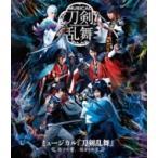 ミュージカル『刀剣乱舞』 〜結びの響、始まりの音〜  〔BLU-RAY DISC〕