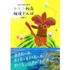 「トカラ列島秘境さんぽ 島好き最後の聖地 / 松鳥むう  〔本〕」の画像