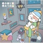 �ϤȤम / ���Ȥ��Ĥ� ������ ��CD��