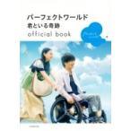 パーフェクトワールド 君といる奇跡 official book / 講談社編  〔本〕