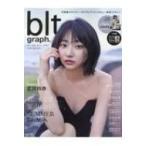 blt graph.(ビー・エル・ティ-グラフ) vol.33 東京ニュースMOOK / 雑誌  〔ムック〕