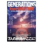 GENERATIONS from EXILIE TRIBE -EXILE魂を継承する男たち- マイウェイムック / 雑誌  〔ムック〕