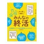 Yahoo!HMV&BOOKS online Yahoo!店知っ得!納得!みんなの終活 / 北海道新聞社  〔本〕