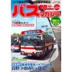 バスマガジン Vol.90 バスマガジンMOOK / ベストカー  〔ムック〕