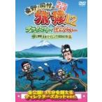 東野・岡村の旅猿12 プライベートでごめんなさい…山梨県・淡水ダイビング & BBQの旅 プレミアム完全版  〔DVD