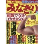 みなぎり Vol.3 裏モノ Japan (ジャパン) 2018年 8月号別冊 / 雑誌  〔雑誌〕