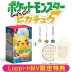 Game Soft (Nintendo Switch) / ポケットモンスター Let's Go!ピカチュウ モンスターボール Plusセット【Loppi・HMV限定特