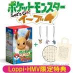 Game Soft (Nintendo Switch) / ポケットモンスター Let's Go!イーブイ モンスターボール Plusセット【Loppi・HMV限定特典