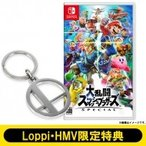 Game Soft (Nintendo Switch) / 大乱闘スマッシュブラザーズ SPECIAL【Loppi・HMV限定特典スマブラマーク メタルキーホル