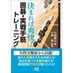 決まれば爽快   囲碁 実戦手筋トレーニング  囲碁人文庫シリーズ