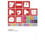 Yahoo!HMV&BOOKS online Yahoo!店ゲームドット絵の匠 ピクセルアートのプロフェッショナルたち / とみさわ昭仁  〔本〕