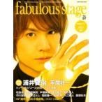 fabulous stage Vol.07 シンコーミュージックムック / 雑誌  〔ムック〕