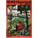 MORI Magazine 2 / 森博嗣 モリヒロシ  〔本〕