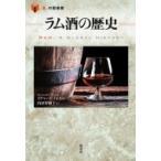 ラム酒の歴史 「食」の図書館 / リチャード・フォス  〔本〕