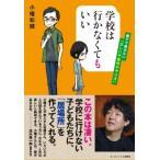 学校は行かなくてもいい 親子で読みたい「正しい不登校のやり方」 / 小幡和輝  〔文庫〕