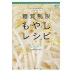 山田悟監修 糖質制限もやしレシピ / 名水美人ファク