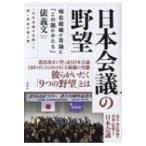 日本会議の野望 極右組織が目論む「この国のかたち」 / 俵義文  〔本〕