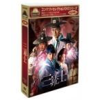 コンパクトセレクション 三銃士 DVD-BOX  〔DVD〕