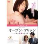オープン・マリッジ ある夫婦のカタチ  〔DVD〕