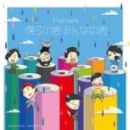 僕らの色 みんなの色 アルバム UUUM-1
