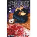 呪術廻戦 2 ジャンプコミックス / 芥見下々  〔コミック〕