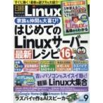 日経 Linux (リナックス) 2018年 9月号 / 日経 Linux編集部  〔雑誌〕