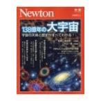 Newton別冊 138億年の大宇宙   ニュートン別冊