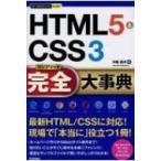 HTML5 CSS3完全大事典    技術評論社 中島真洋